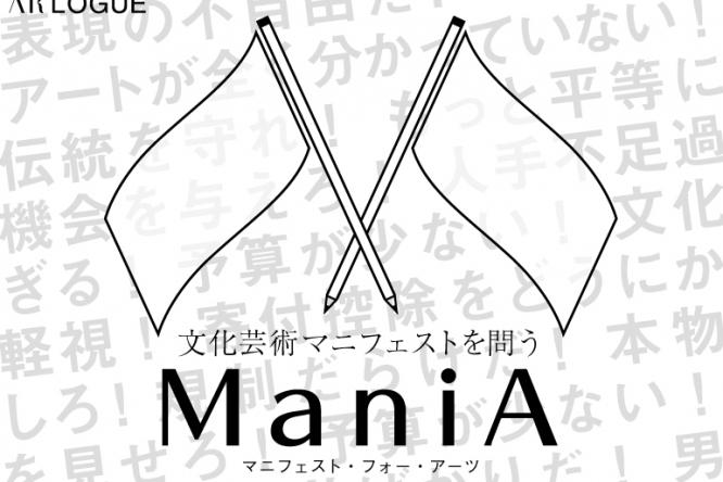 ManiA (マニア)ミーティング & ミートアップ