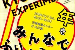 KYOTO EXPERIMENTの10年をみんなでふりかえる